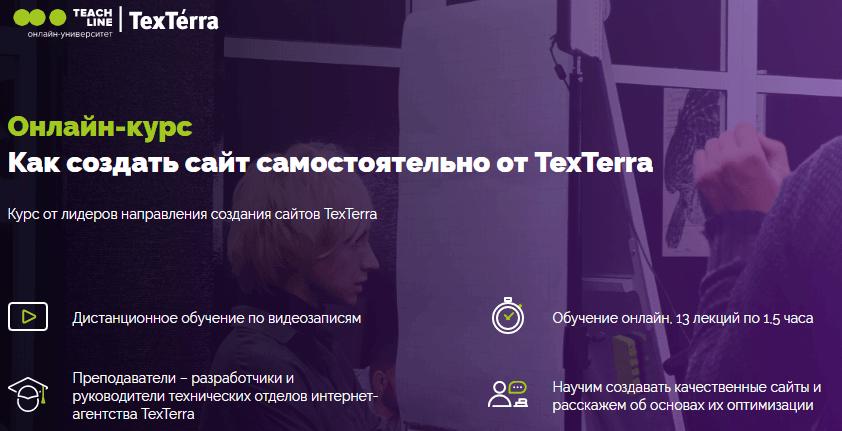 Как создать сайт самостоятельно от TexTerra