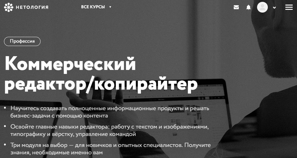 Коммерческий редактор/копирайтер Нетология