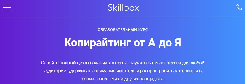 Копирайтинг от А до Я Skillbox