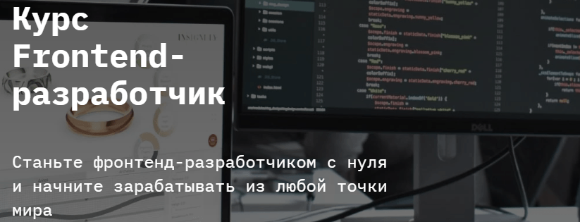 Курс Frontend-разработчик от SkillFactory