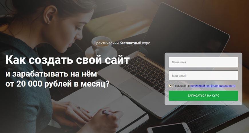 Курс по сайтам от Василия Блинова