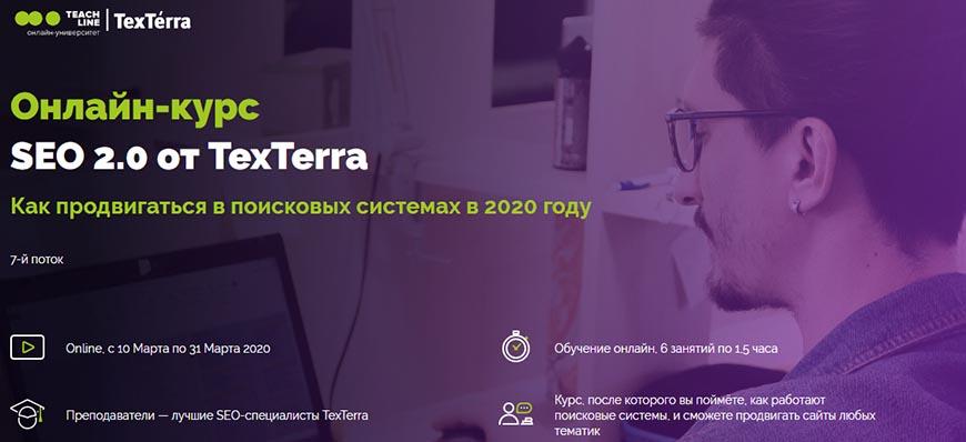 Курс по SEO от TexTerra