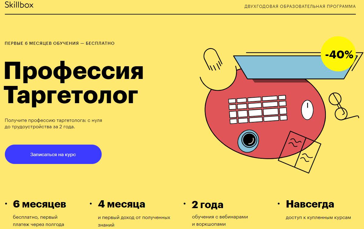 Курс Профессия Таргетолог от Skillbox