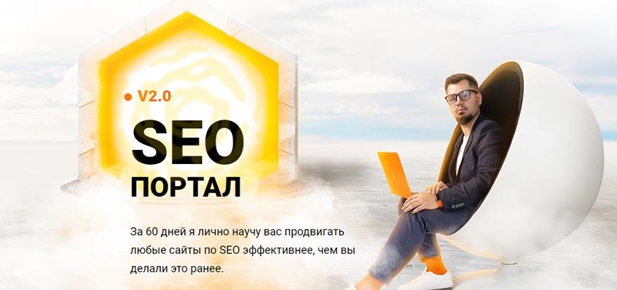Курс SEO-портал от Антона Маркина