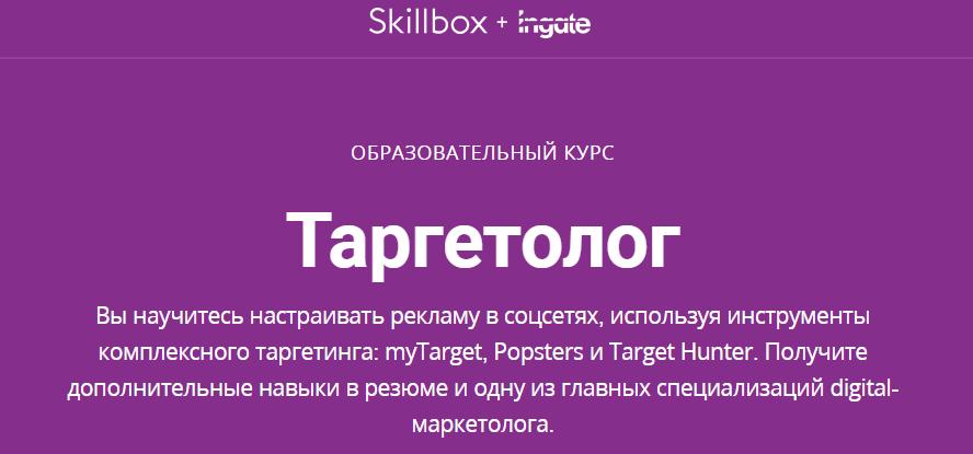 Курс Таргетолог от Skillbox и Ingate