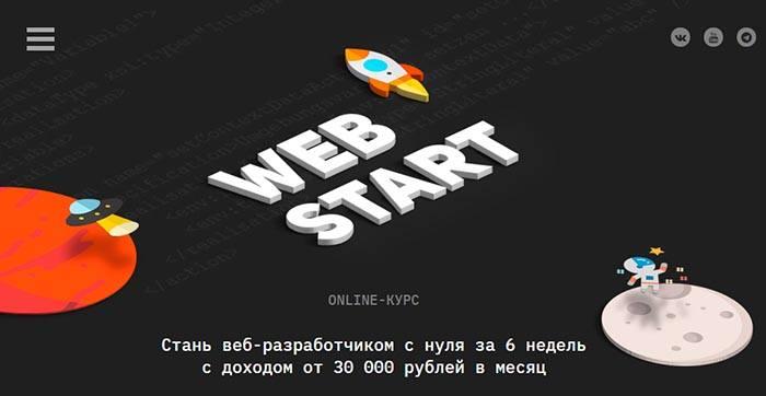 Курс Web-start от Glo Academy