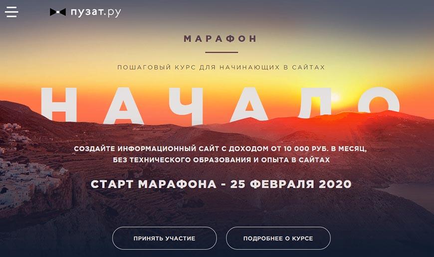 Марафон Начало Пузат.ру