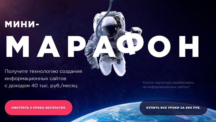 Мини-марафон Пузат.ру