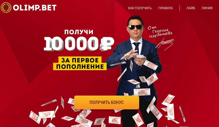 Бонус до 10 000 в БК Олимп