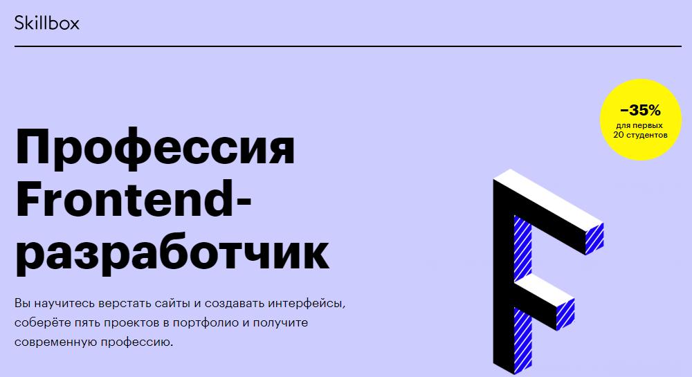 Профессия Frontend-разработчик Skillbox