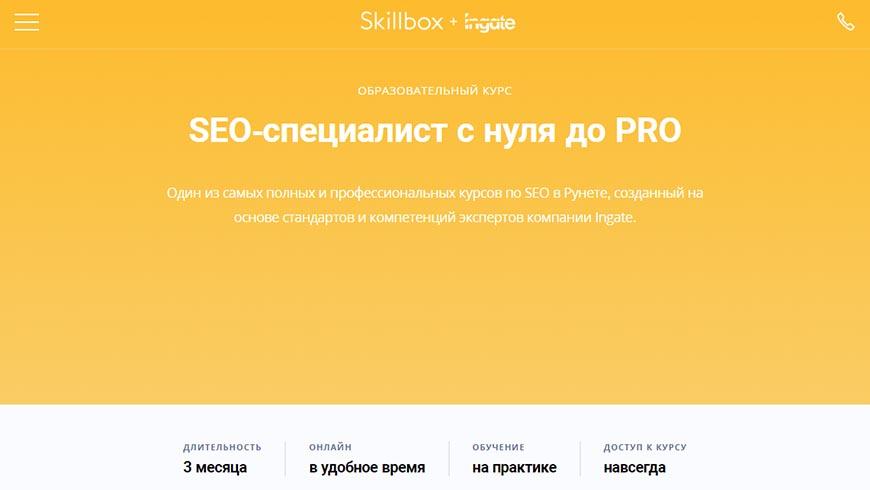 SEO-специалист с нуля до PRO Skillbox