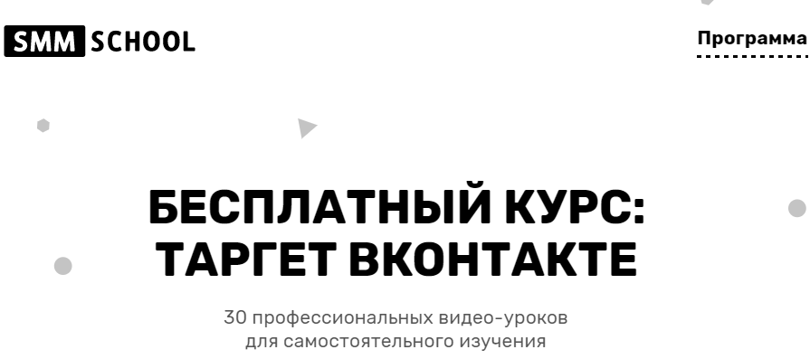 Таргет Вконтакте для начинающих SMMSchool