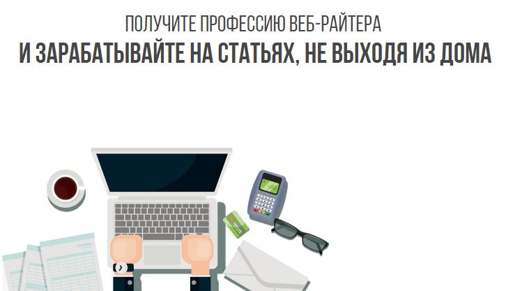 Взлет в веб-райтинге Сергей Трубадур