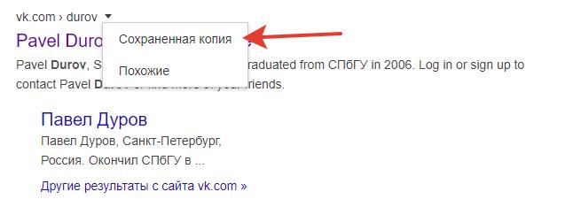 Просмотр скрытого профиля Вконтакте через Гугл