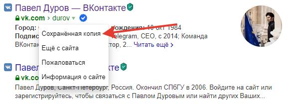 Просмотр скрытой страницы ВК в Яндексе