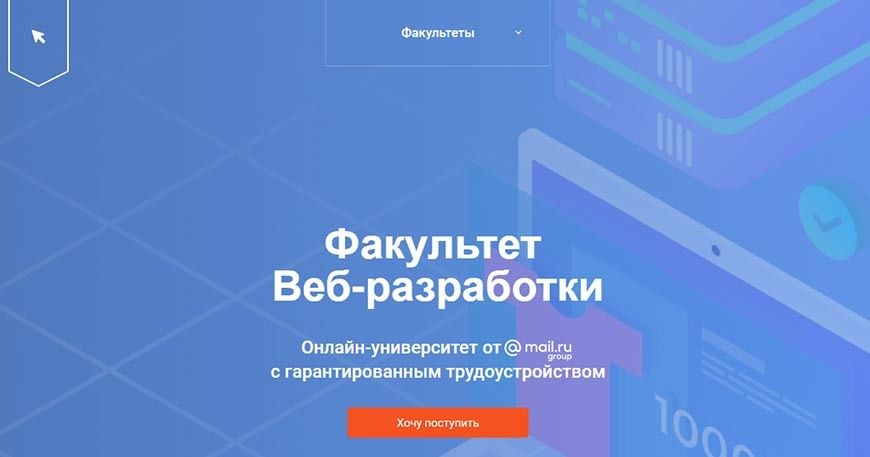 Факультет Веб-разработки