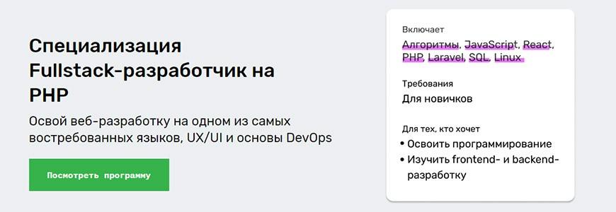 Fullstack-разработчик на PHP Skillfactory