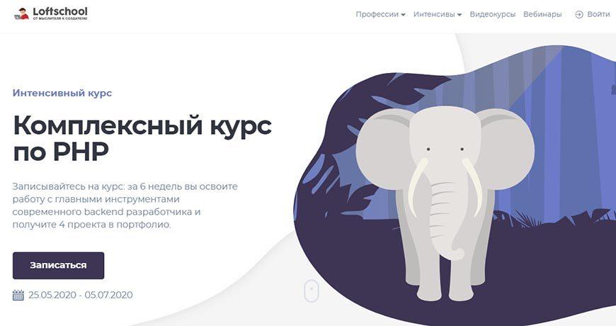 Комплексный курс по PHP от LoftSchool