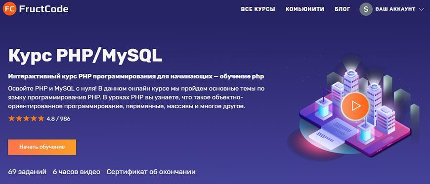Курс PHP / MySQL FructCode