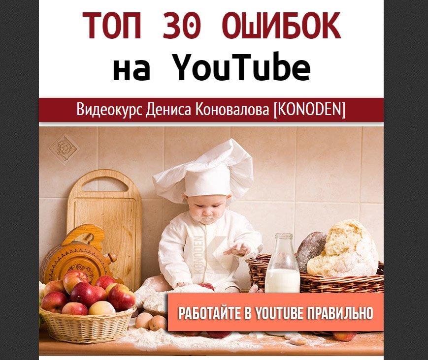 Курс ТОП 30 ОШИБОК на YouTube