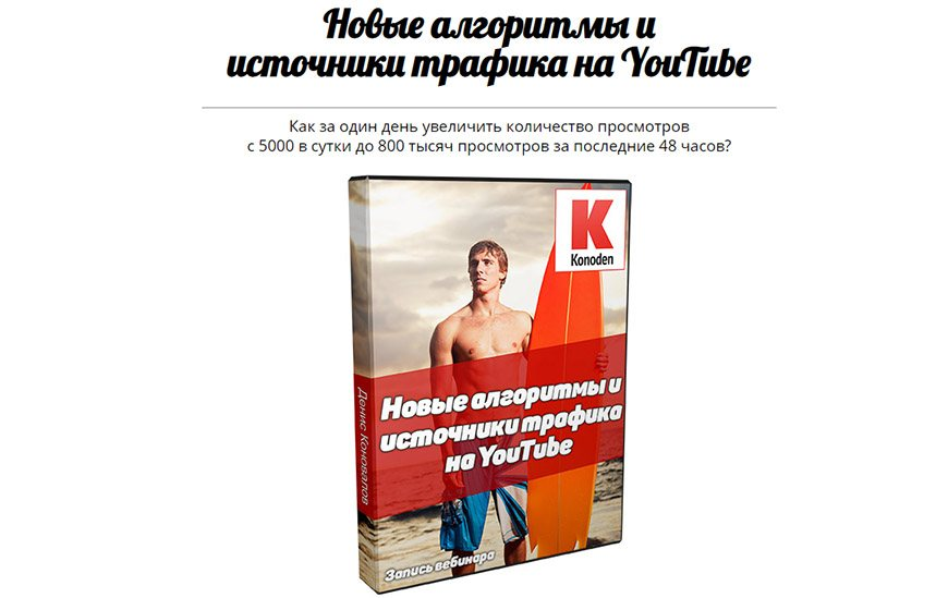 Новые алгоритмы и источники трафика на YouTube