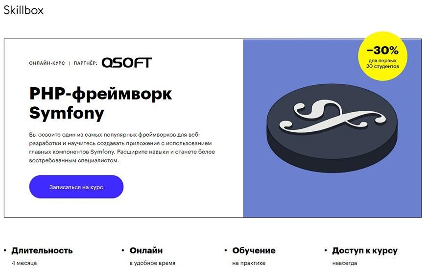 PHP-фреймворк Symfony Skillbox