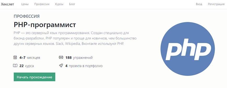 Курс PHP-программист от Hexlet