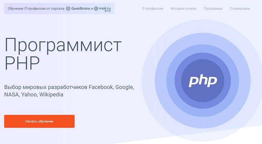 Программист PHP от GeekBrains