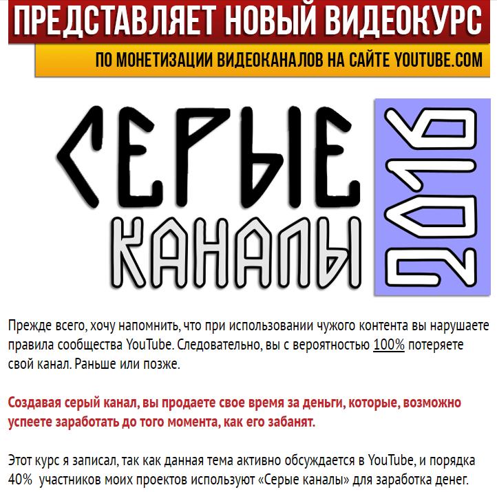 Видеокурс Серые каналы от Коновалова