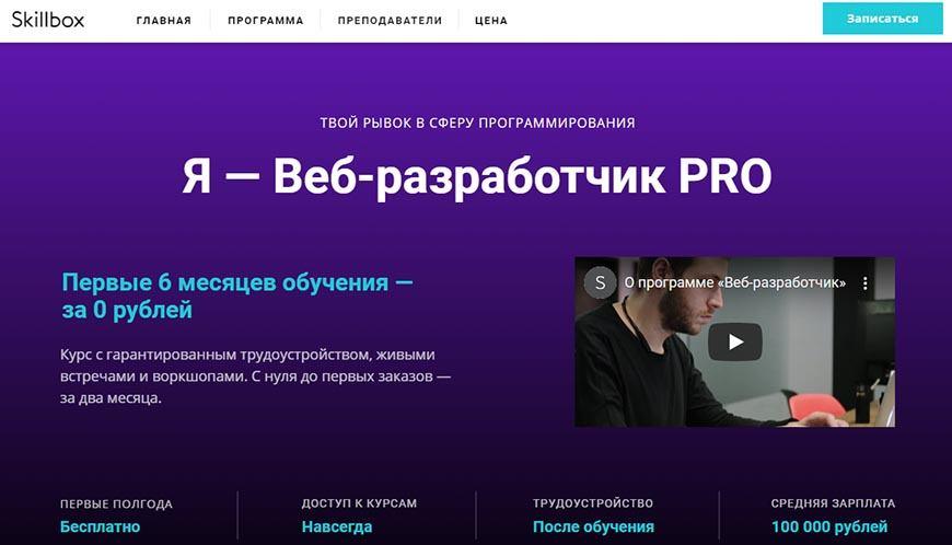 Я — Веб-разработчик PRO от Skillbox