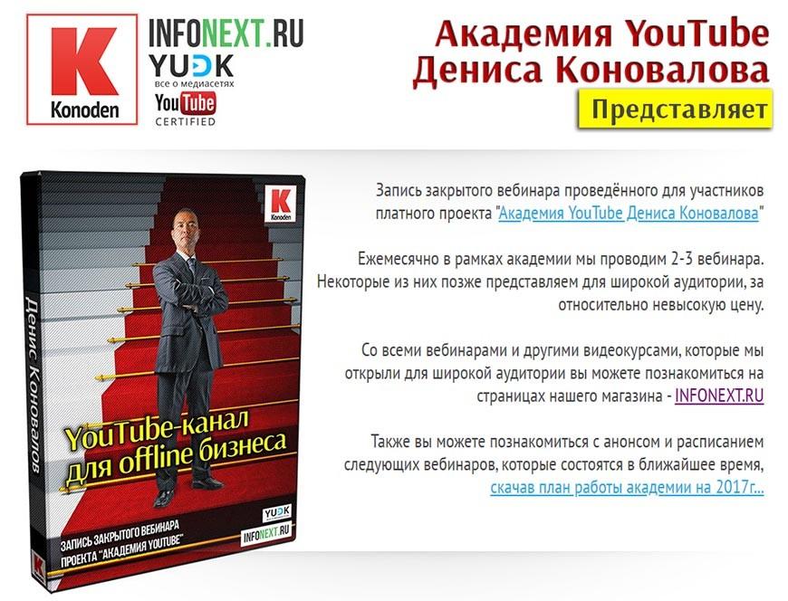 YouTube-канал для продвижения оффлайн-бизнеса