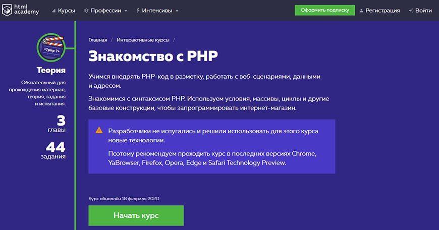 Знакомство с PHP от HTML Academy