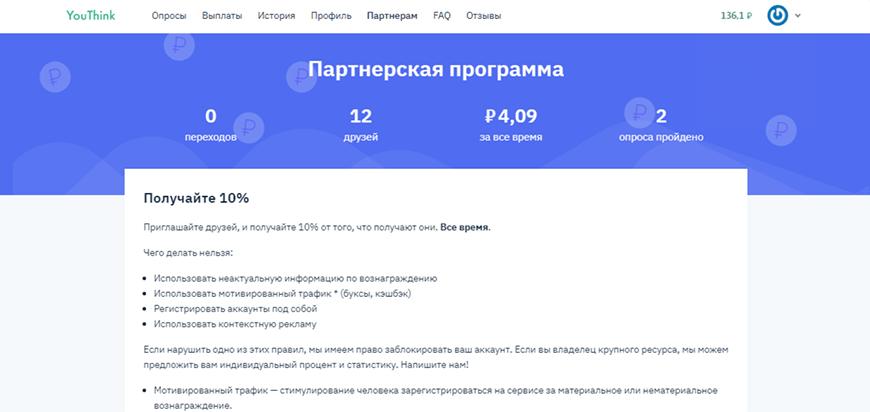 Партнерская программа YouThink