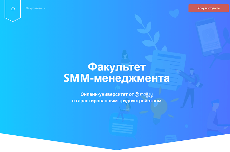 Факультет SMM от GeekBrains