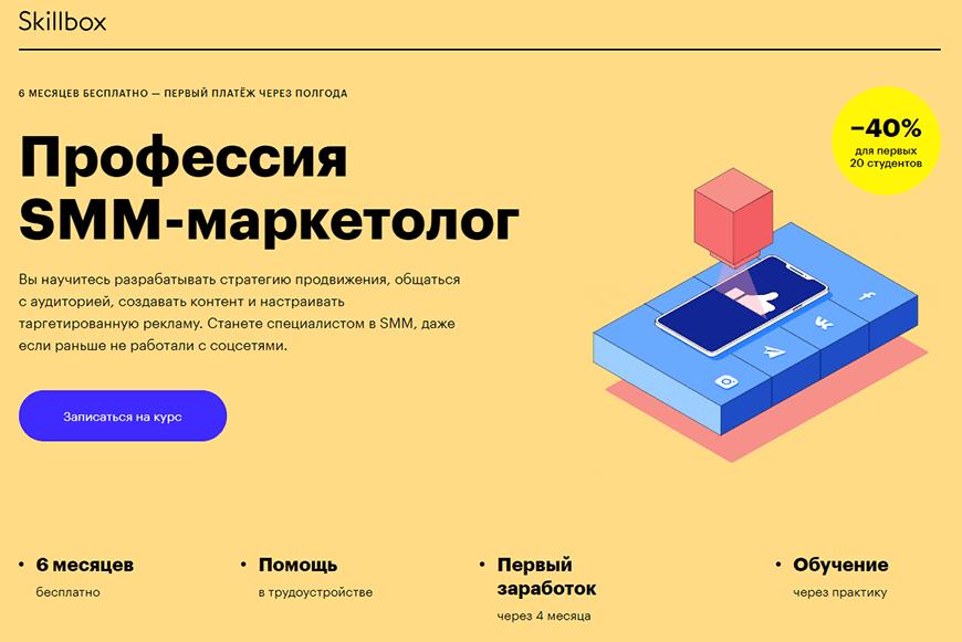 Профессия SMM-маркетолог от Skillbox