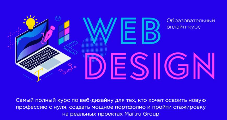 Профессия Веб-дизайнер от GeekBrains