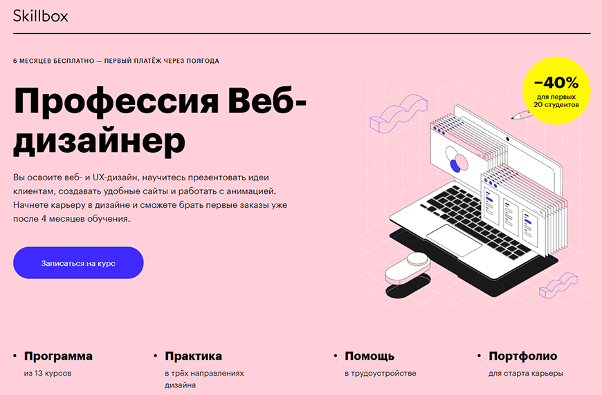 Профессия Веб-дизайнер от Skillbox