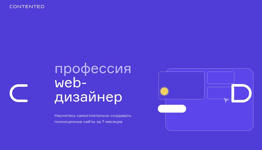 Профессия Web-дизайнер от Contented
