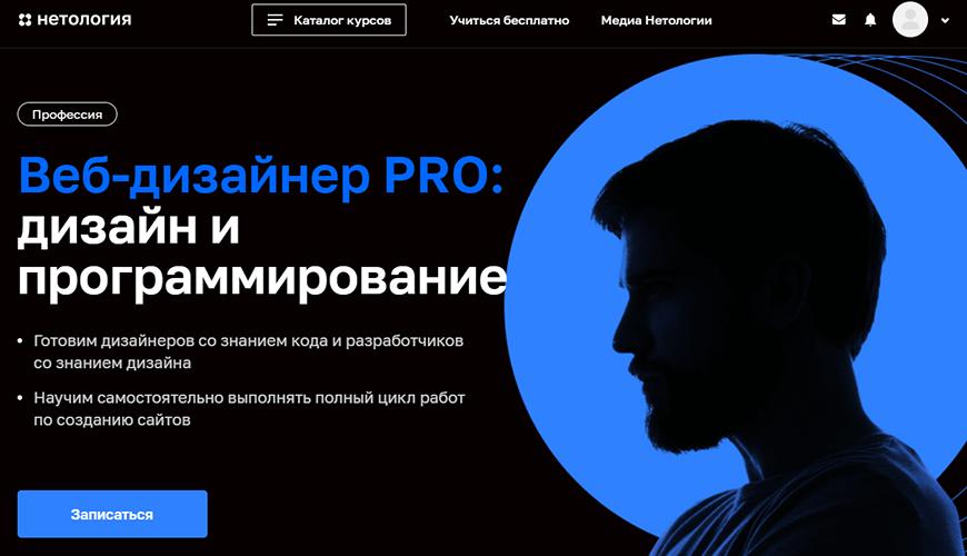 Веб-дизайнер PRO от школы Нетология