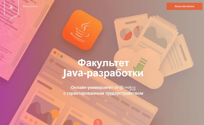 Факультет Java-разработки GeekBrains