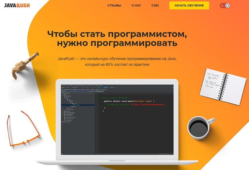 JavaRush - интерактивный онлайн-курс обучения Java