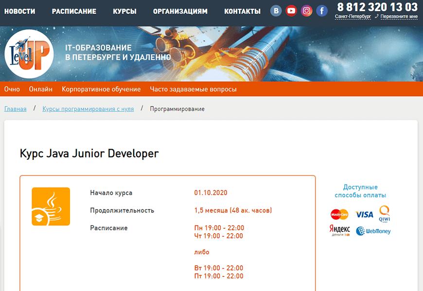 Курс Java Junior Developer LevelUp