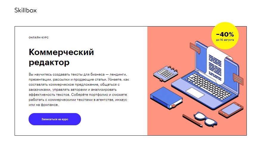 Курс Коммерческий редактор от Skillbox