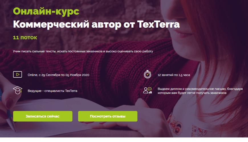 Онлайн-курс Коммерческий автор от TexTerra