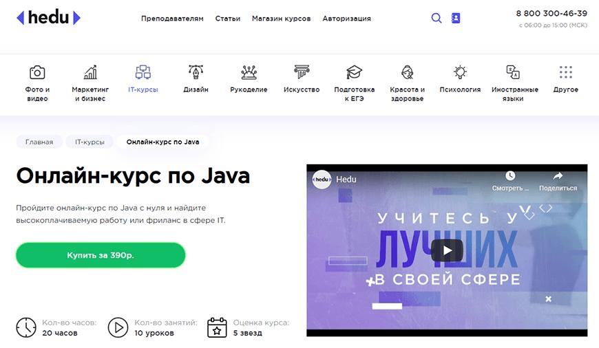 Онлайн-курс по Java от Hedu