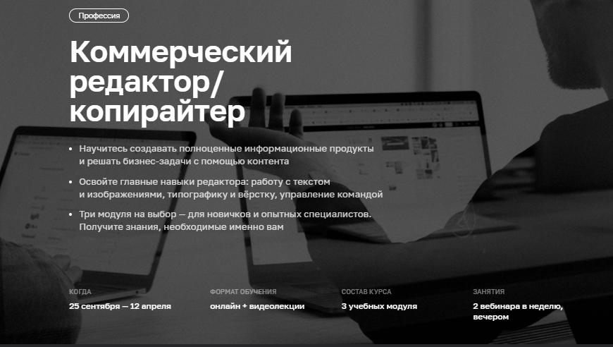 Профессия Коммерческий редактор/копирайтер от Нетологии