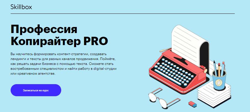 Профессия Копирайтер PRO от Skillbox