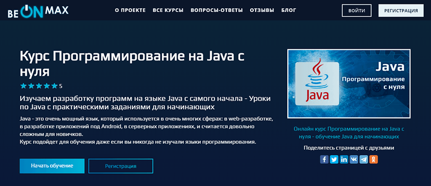 Программирование на Java с нуля BeOnMax