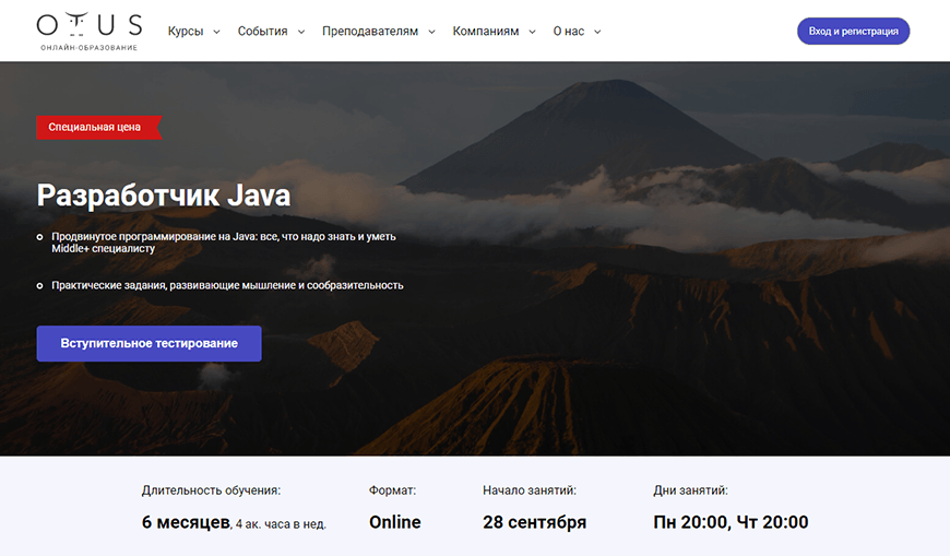 Разработчик Java от Otus