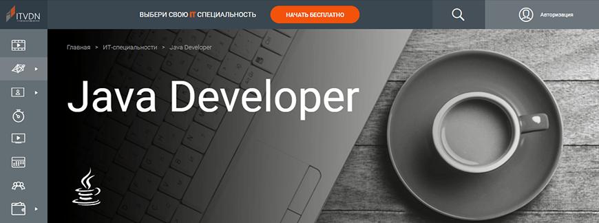 Специальность Java Developer от ITVDN